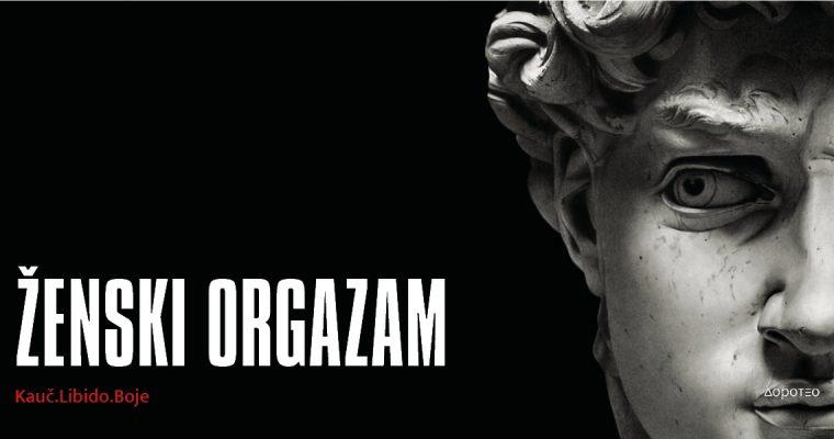 ŽENSKI ORGAZAM / man.at.his.best