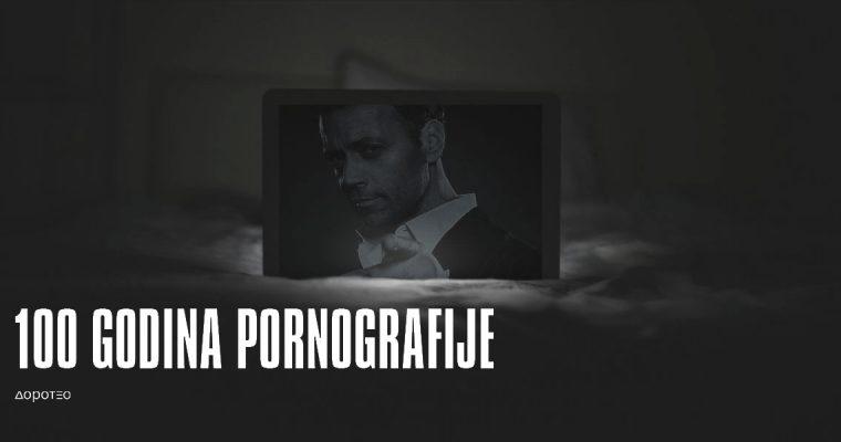PORNOGRAFIJA / Nekad i sad
